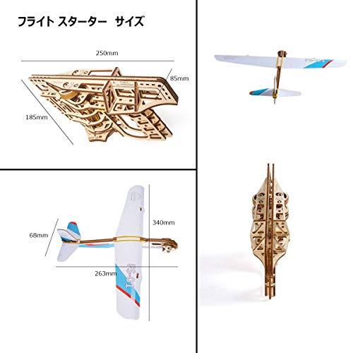 Ugears Flugzeug Starterrampe Modellbausatz Modellbauksten Fr Erwachsene Jugendliche Lasergeschnittener 3d Puzzle Di Legno Colore 0 5